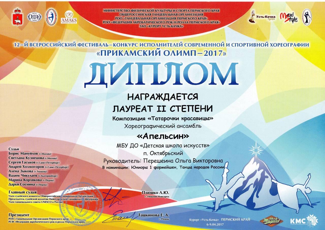 Всероссийские фестивали конкурсы по хореографии 2017