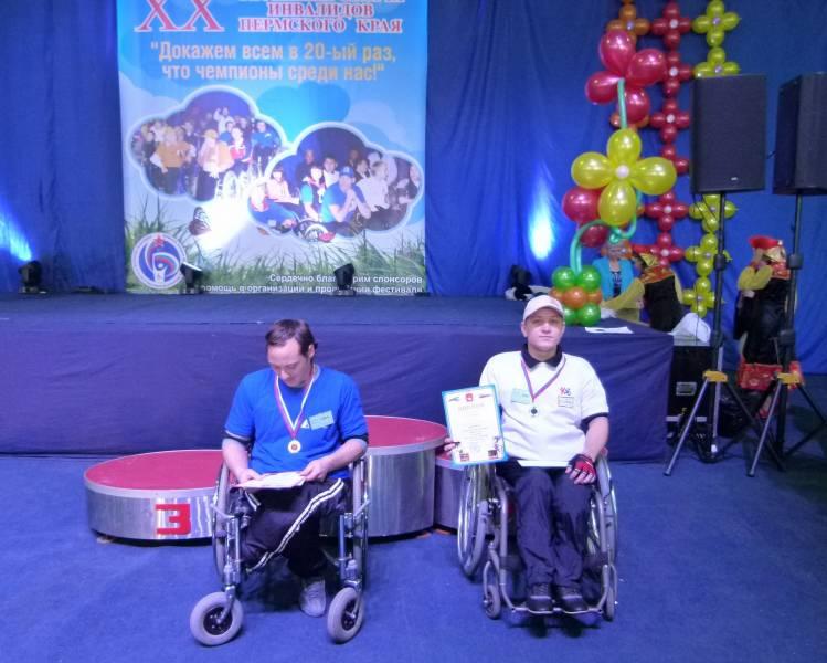 знакомство инвалидов пермь