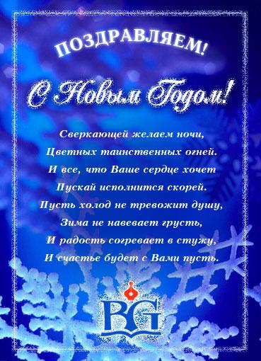 Поздравление с новым годом для коллективу в прозе